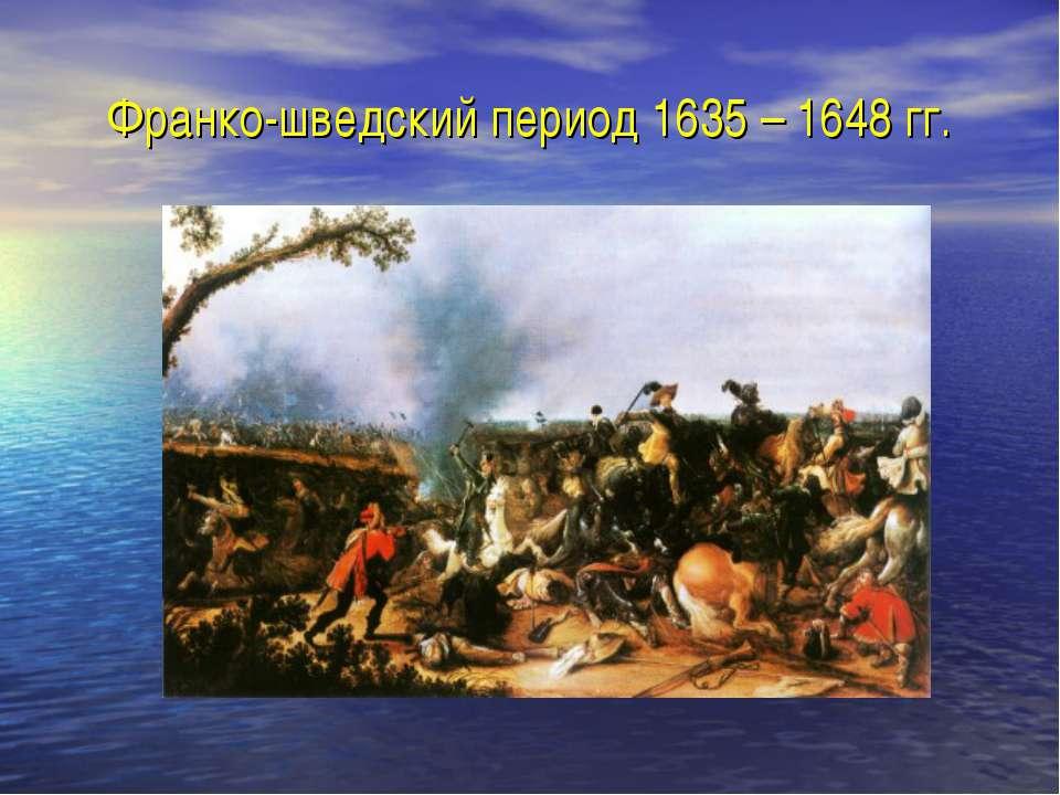 Франко-шведский период 1635 – 1648 гг.