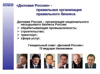 «Деловая Россия» - правильная организация правильного бизнеса Деловая Россия ...