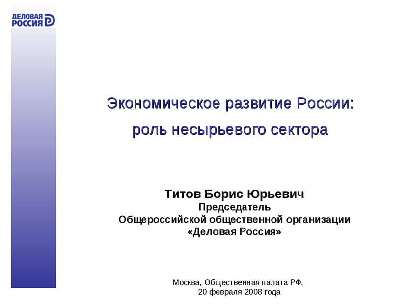 Экономическое развитие России: роль несырьевого сектора Москва, Общественная ...