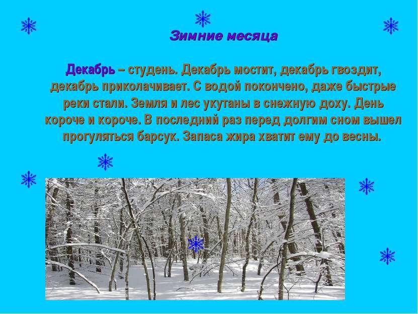 Зимние месяца Декабрь – студень. Декабрь мостит, декабрь гвоздит, декабрь при...