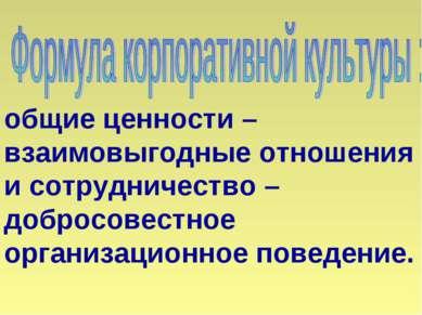 общие ценности – взаимовыгодные отношения и сотрудничество – добросовестное о...