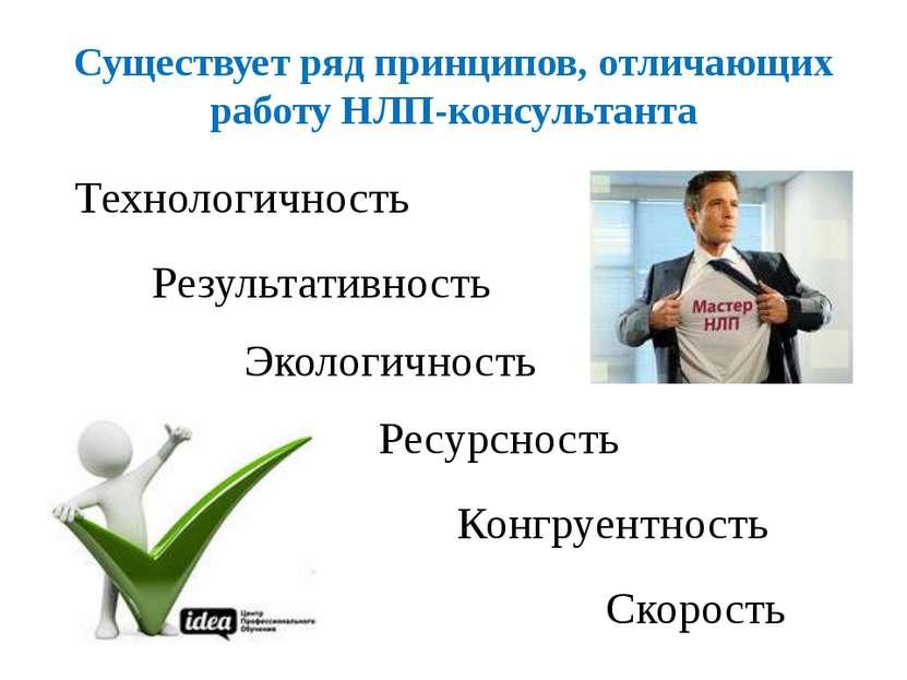 Существует ряд принципов, отличающих работу НЛП-консультанта Технологичность ...