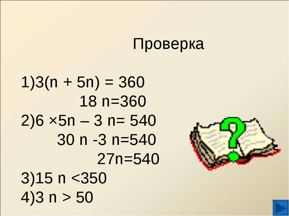 Проверка 3(n + 5n) = 360 18 n=360 6 ×5n – 3 n= 540 30 n -3 n=540 27n=540 15 n 50