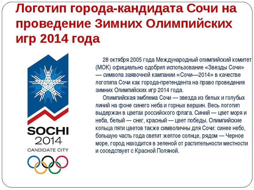 Логотип города-кандидата Сочи на проведение Зимних Олимпийских игр 2014 года ...