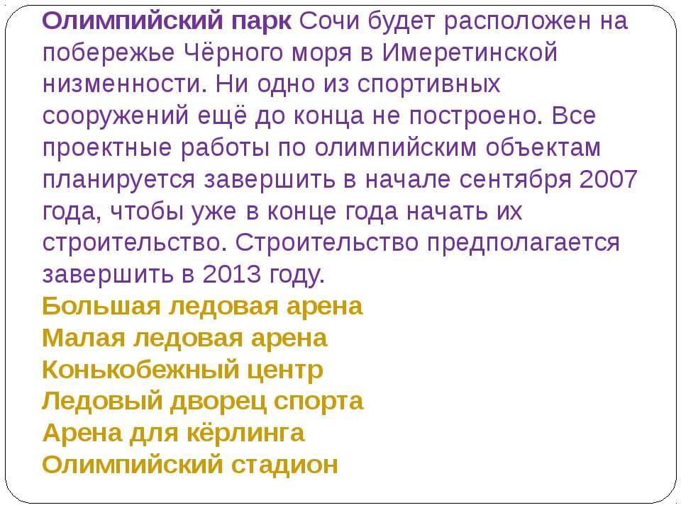 Олимпийский парк Сочи будет расположен на побережье Чёрного моря в Имеретинск...