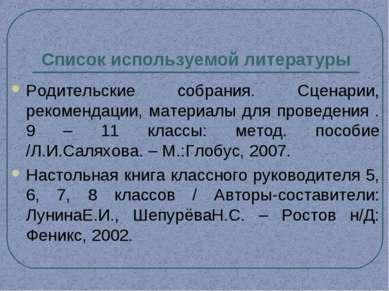 Список используемой литературы Родительские собрания. Сценарии, рекомендации,...