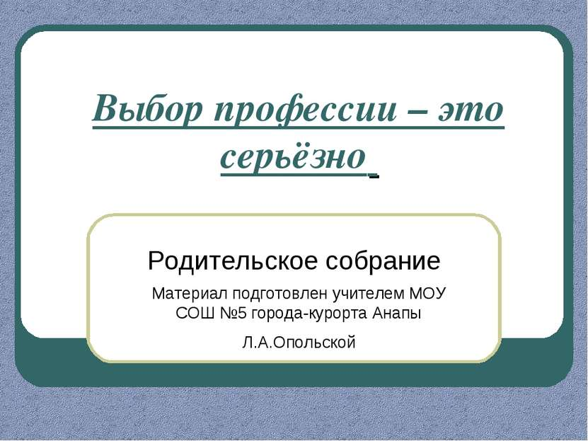Родительское собрание Материал подготовлен учителем МОУ СОШ №5 города-курорта...