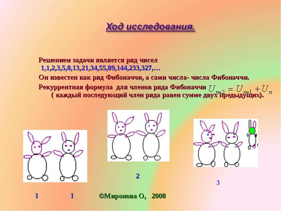 Решением задачи является ряд чисел 1,1,2,3,5,8,13,21,34,55,89,144,233,327,… О...