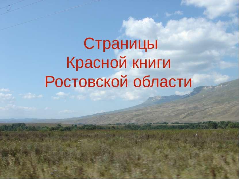 Страницы Красной книги Ростовской области