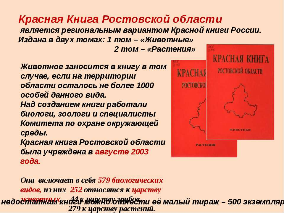 Красная Книга Ростовской области является региональным вариантом Красной книг...