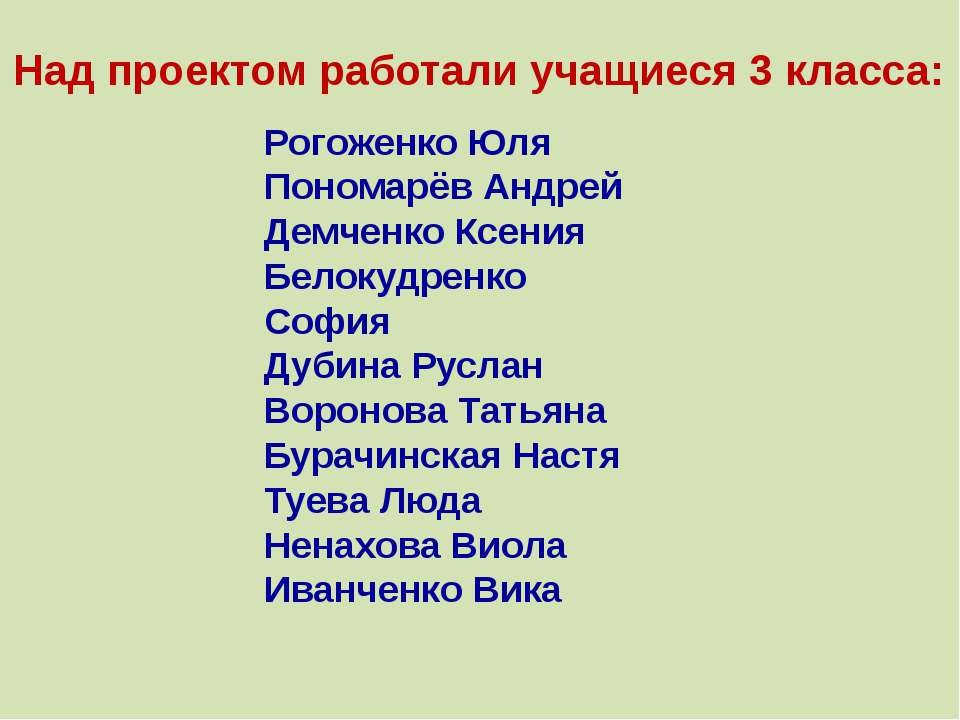 Над проектом работали учащиеся 3 класса: Рогоженко Юля Пономарёв Андрей Демче...