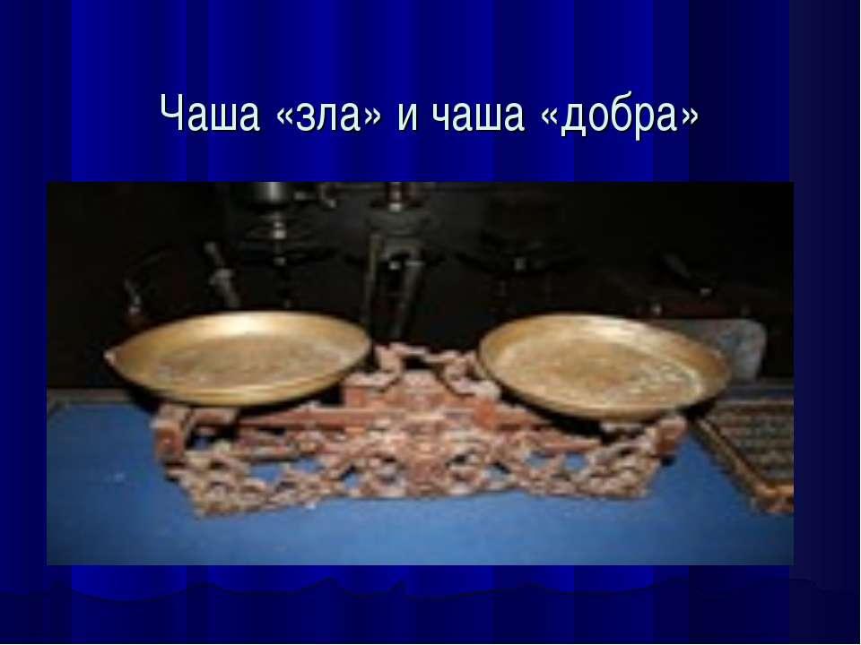 Чаша «зла» и чаша «добра»
