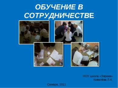 ОБУЧЕНИЕ В СОТРУДНИЧЕСТВЕ НОУ школа «Эврика» Ковалёва Л.К. Самара, 2011