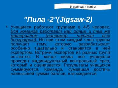 """""""Пила -2""""(Jigsaw-2) Учащиеся работают группами в 4-5 человек. Вся команда раб..."""