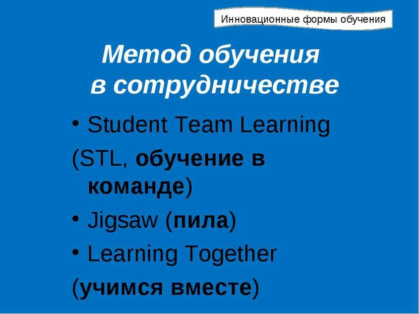 Метод обучения в сотрудничестве Student Team Learning (STL, обучение в команд...