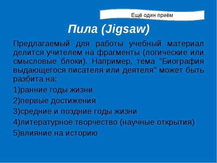 Пила (Jigsaw) Предлагаемый для работы учебный материал делится учителем на фр...