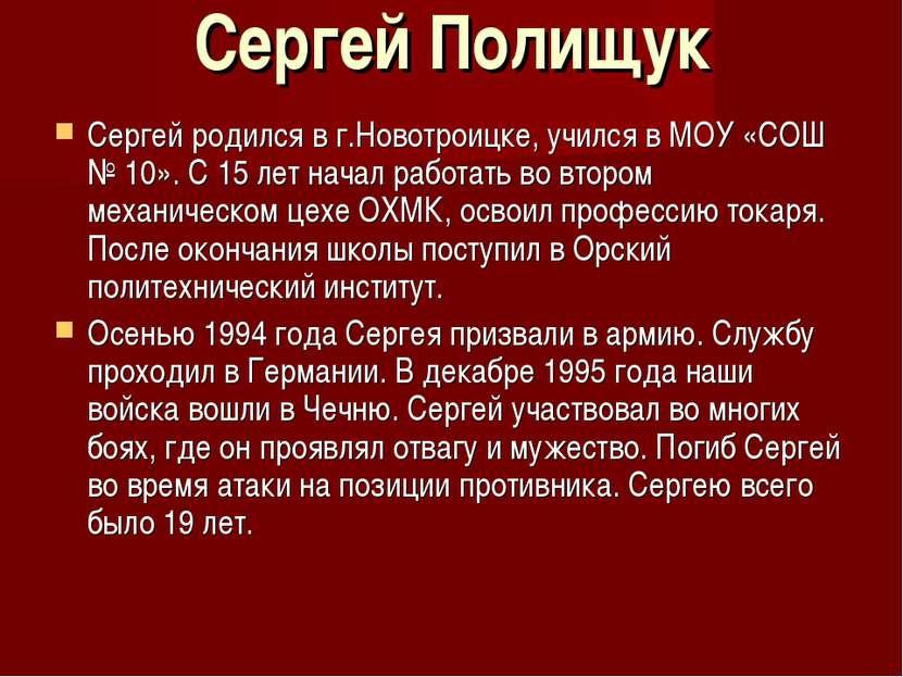 Сергей Полищук Сергей родился в г.Новотроицке, учился в МОУ «СОШ № 10». С 15 ...