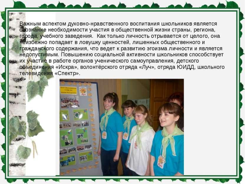 Важным аспектом духовно-нравственного воспитания школьников является осознани...