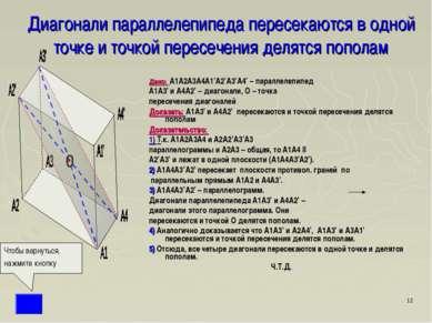 * Диагонали параллелепипеда пересекаются в одной точке и точкой пересечения д...