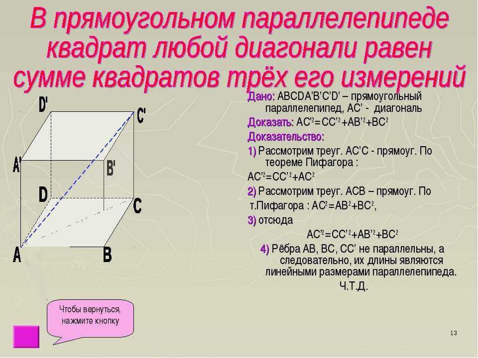 * Дано: ABCDA'B'C'D' – прямоугольный параллелепипед, AC' - диагональ Доказать...