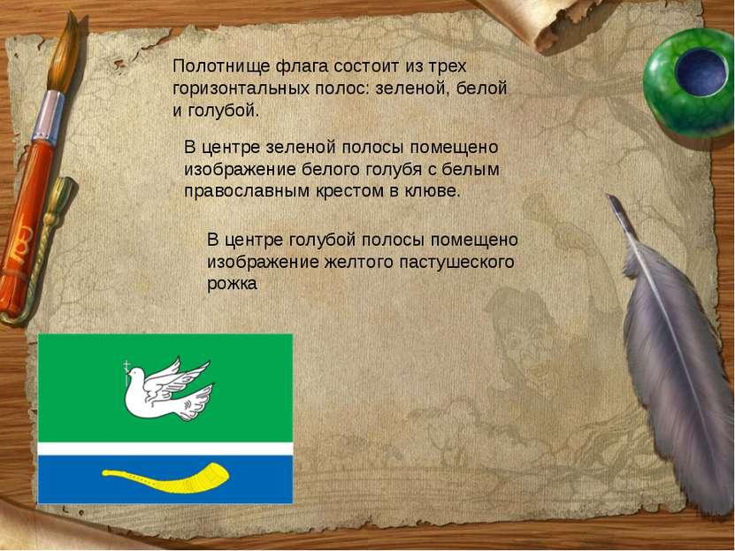 Полотнище флага состоит изтрех горизонтальных полос: зеленой, белой иголубо...
