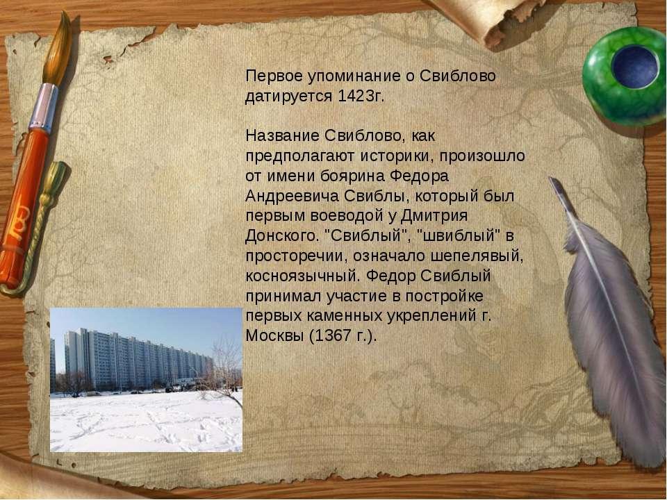 Первое упоминание о Свиблово датируется 1423г. Название Свиблово, как предпол...