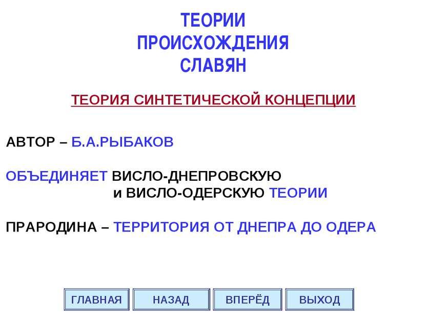 ТЕОРИЯ СИНТЕТИЧЕСКОЙ КОНЦЕПЦИИ АВТОР – Б.А.РЫБАКОВ ОБЪЕДИНЯЕТ ВИСЛО-ДНЕПРОВСК...