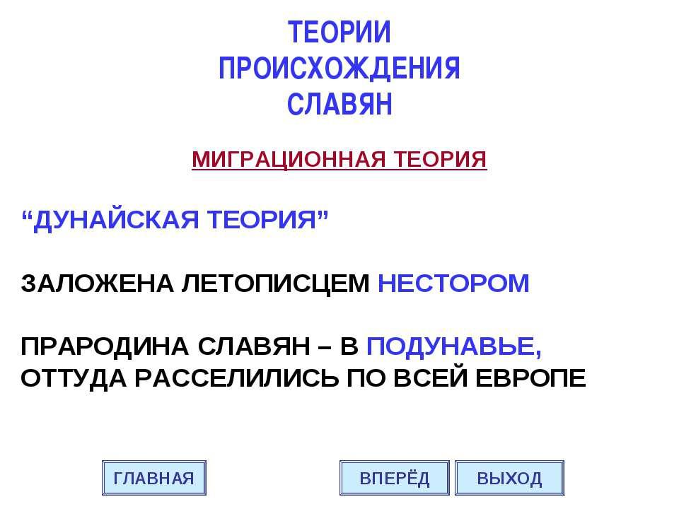 "МИГРАЦИОННАЯ ТЕОРИЯ ""ДУНАЙСКАЯ ТЕОРИЯ"" ЗАЛОЖЕНА ЛЕТОПИСЦЕМ НЕСТОРОМ ПРАРОДИНА..."