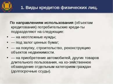 1. Виды кредитов физических лиц. По направлениям использования (объектам кред...