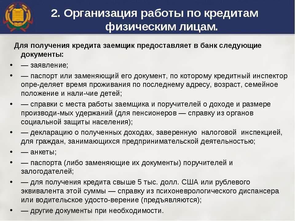 Для получения кредита заемщик предоставляет в банк следующие документы: — зая...