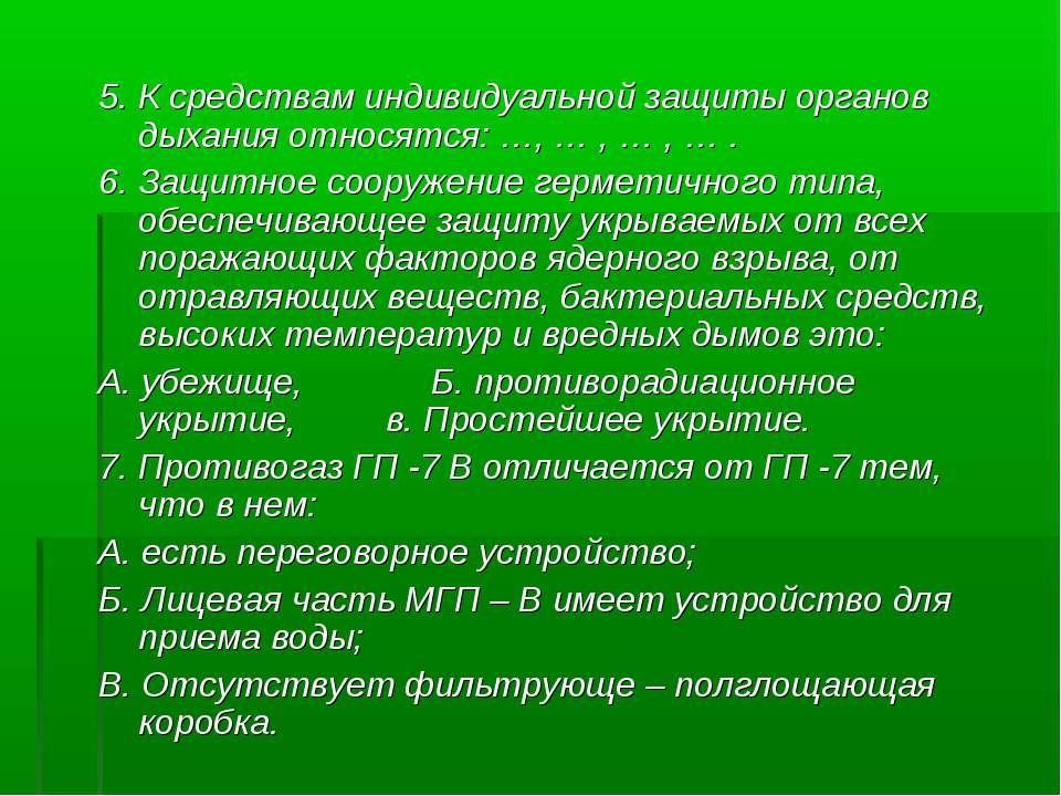 5. К средствам индивидуальной защиты органов дыхания относятся: …, … , … , … ...