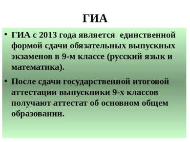 ГИА ГИА с 2013 года является единственной формой сдачи обязательных выпускных...
