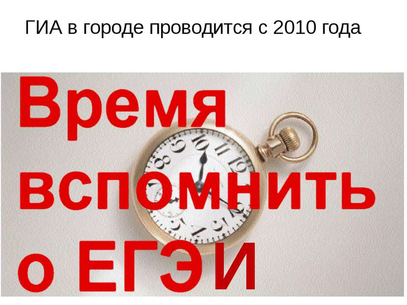 ГИА в городе проводится с 2010 года И ГИА