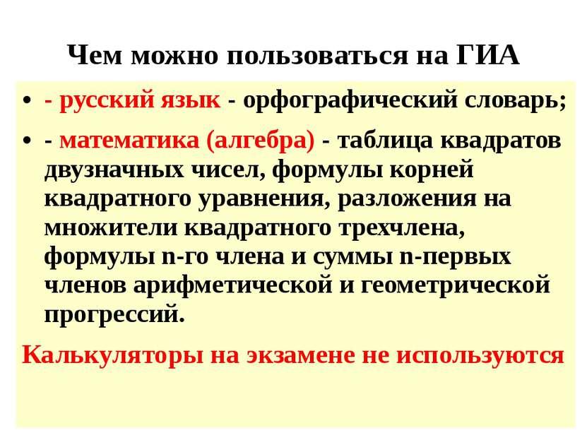 Чем можно пользоваться на ГИА - русский язык - орфографический словарь; - мат...
