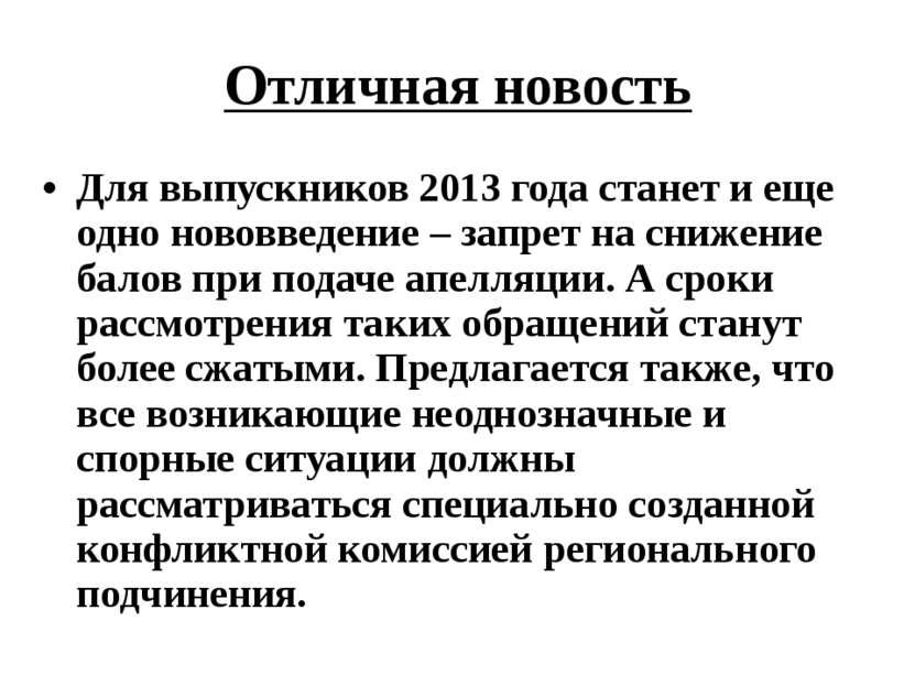 Отличная новость Для выпускников 2013 года станет и еще одно нововведение – з...