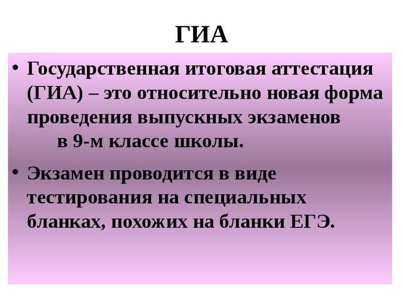ГИА Государственная итоговая аттестация (ГИА) – это относительно новая форма ...