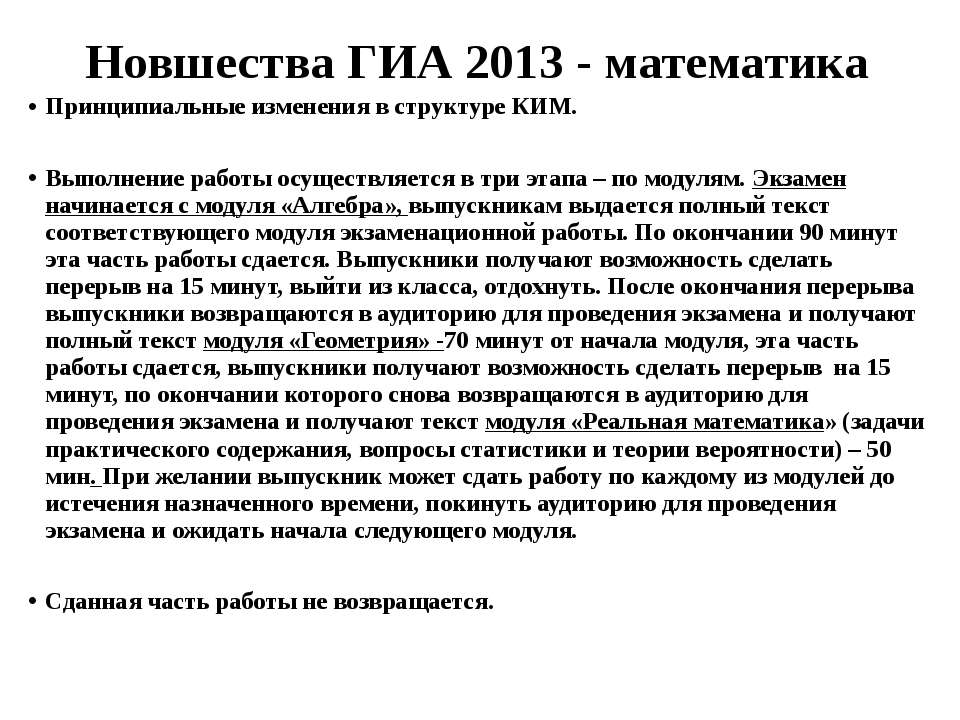 Новшества ГИА 2013 - математика Принципиальные изменения в структуре КИМ.  В...