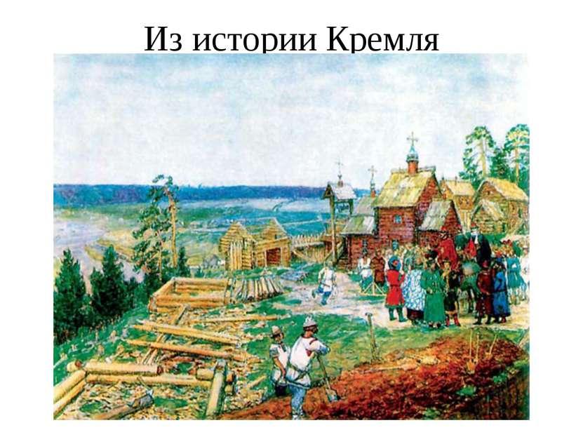 Из истории Кремля