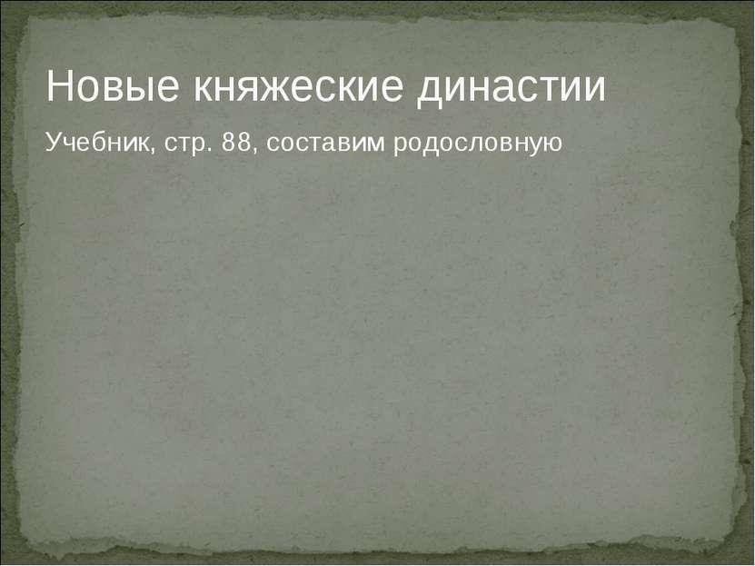 Новые княжеские династии Учебник, стр. 88, составим родословную