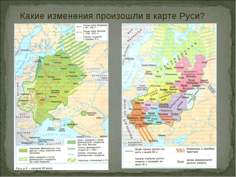 Какие изменения произошли в карте Руси?