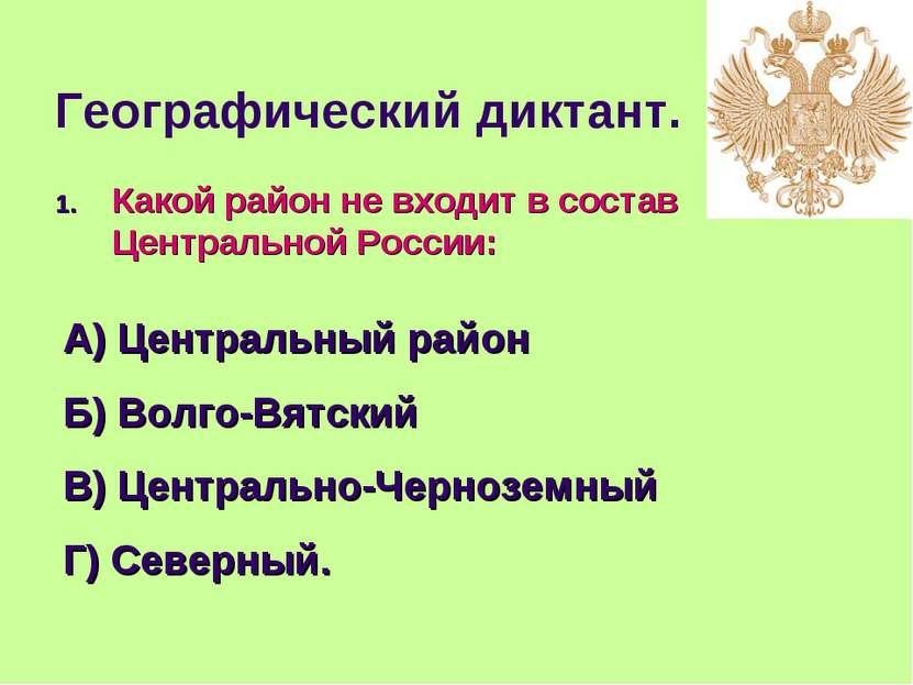 Географический диктант. Какой район не входит в состав Центральной России: А)...