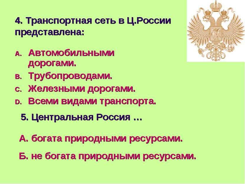 4. Транспортная сеть в Ц.России представлена: Автомобильными дорогами. Трубоп...
