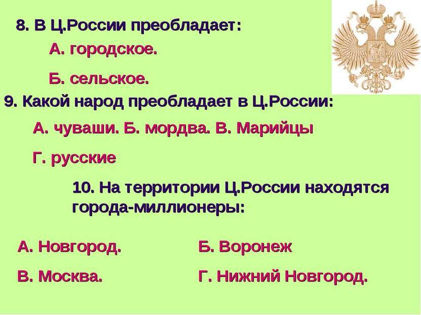 8. В Ц.России преобладает: А. городское. Б. сельское. 9. Какой народ преоблад...