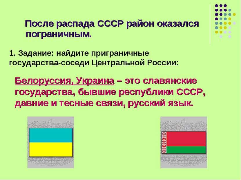 После распада СССР район оказался пограничным. 1. Задание: найдите приграничн...