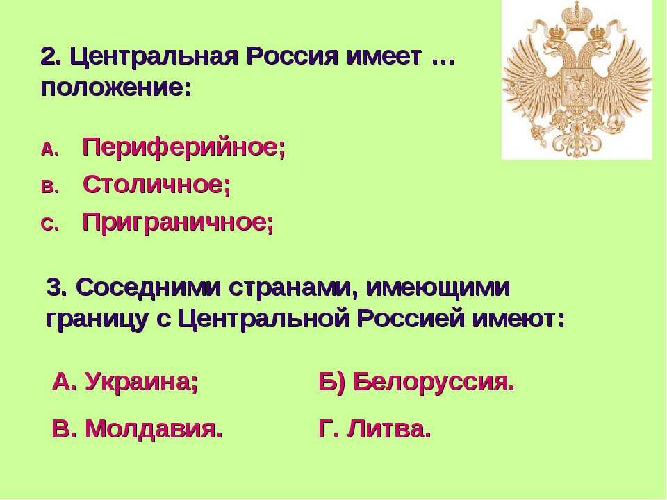 2. Центральная Россия имеет …положение: Периферийное; Столичное; Приграничное...