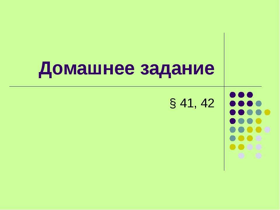 Домашнее задание § 41, 42