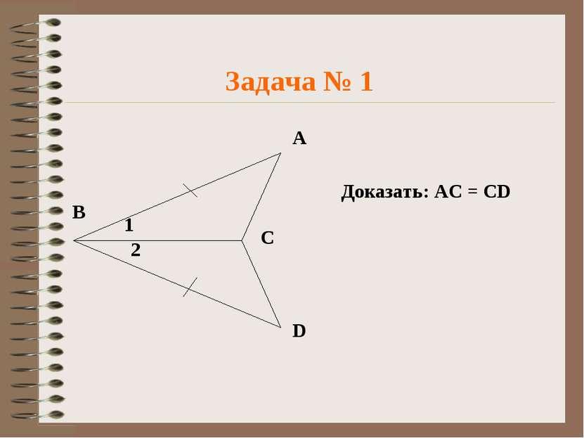 Задача № 1 Доказать: АС = СD
