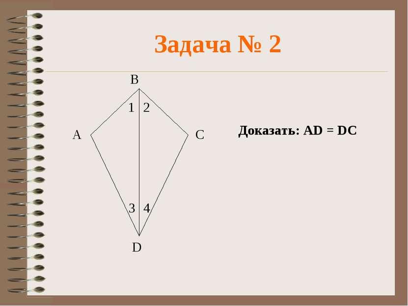 Задача № 2 В Доказать: АD = DС