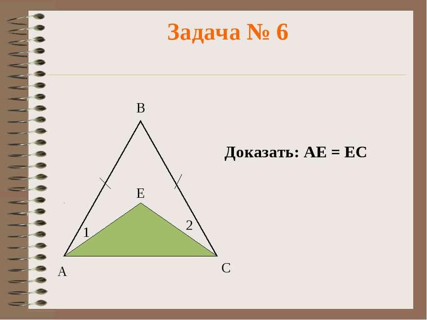 Задача № 6 Доказать: АЕ = ЕС