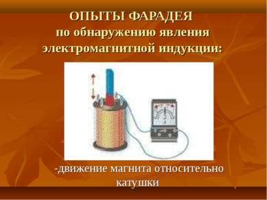 ОПЫТЫ ФАРАДЕЯ по обнаружению явления электромагнитной индукции: -движение маг...